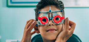Как да опазим зрението си?