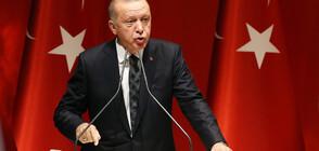 Ердоган приветства изтеглянето на 1000 американски войници от Северна Сирия