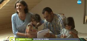 """""""Да хванеш гората"""": Да обиколиш света и да се върнеш в българското село"""