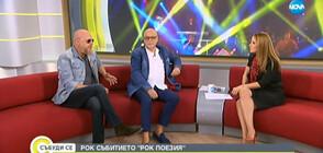 """Данчо Караджов и Митко Кърнев – за предстоящия концерт """"Рок поезия"""""""