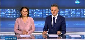 Новините на NOVA (12.10.2019 - обедна)