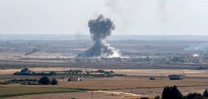 Турция обяви, че е превзела ключов град в Сирия (ВИДЕО)