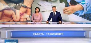 Новините на NOVA (12.10.2019 - централна)