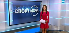 Спортни новини (12.10.2019 - централна)