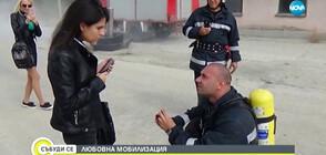ЛЮБОВНА МОБИЛИЗАЦИЯ: Пожарна и полиция помагат за предложение за брак (ВИДЕО)
