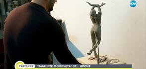 ЗЛАТНИТЕ МОМИЧЕТА ОТ БРОНЗ: Скулптор извайва фигури на гимнастичките ни (ВИДЕО)