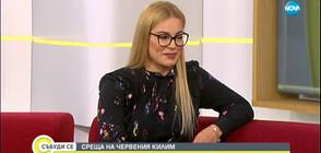 НА ЧЕРВЕНИЯ КИЛИМ: Евгения Джаферович се снима с Анджелина Джоли (ВИДЕО)