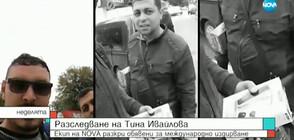 """РАЗСЛЕДВАНЕ НА NOVA: Как живеят """"ало"""" измамниците в Румъния? (ВИДЕО)"""