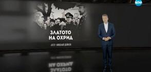 Темата на NOVA: Златото на Охрид