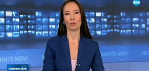Новините на NOVA (14.10.2019 - 7.00 ч.)