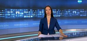 Новините на NOVA (14.10.2019 - 8.00 ч.)