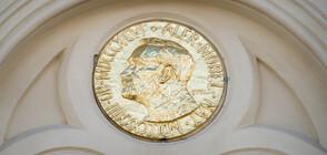 Присъдиха Нобеловата награда за икономика (ВИДЕО)