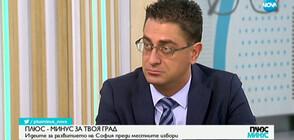 Кандидатът на ВОЛЯ за кмет на София: Нужно е да се направят паркинги на няколко нива