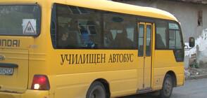 Шофьори с изтекли документи и без преминат психотест превозват ученици