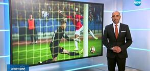 Спортни новини (14.10.2019 - късна)