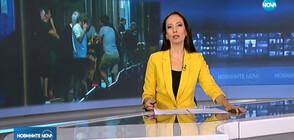 Новините на NOVA (15.10.2019 - 6.30)