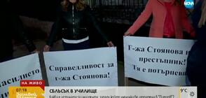 Протест в подкрепа на учителката от село Яна, обвинена в насилие