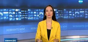 Новините на NOVA (15.10.2019 - 8.00)