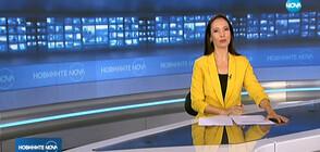 Новините на NOVA (15.10.2019 - 9.00)