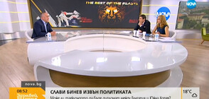 Слави Бинев: Може ли таекуондото да бъде дипломат между България и Южна Корея?