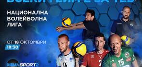 Започва волейболната Суперлига на България в ефира на DIEMA SPORT 2
