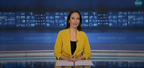 Новините на NOVA (15.10.2019 - обедна)