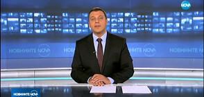 Новините на NOVA (15.10.2019 - следобедна)