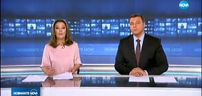 Новините на NOVA (15.10.2019 - централна)