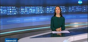 Новините на NOVA (16.10.2019 - 7.00)