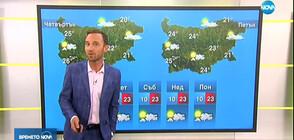 Прогноза за времето (16.10.2019 - сутрешна)