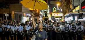 Китай към САЩ: Не се месете в Хонконг