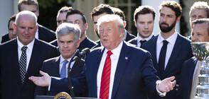 Майк Пенс и Руди Джулиани няма да сътрудничат на разследването за импийчмънт срещу Тръмп