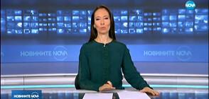 Новините на NOVA (16.10.2019 - обедна)