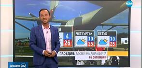 Прогноза за времето (16.10.2019 - обедна)