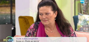 Галя Александрова: Бонка не осъзнава колко лоша е всъщност