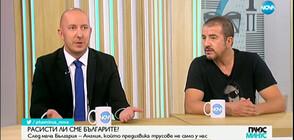 Възможно ли е България да е расистка държава?
