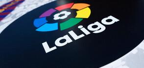 Ла Лига поиска да преместят Ел Класико в Мадрид заради каталунските протести
