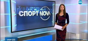 Спортни новини (16.10.2019 - централна)
