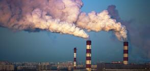 Мръсният въздух убива стотици хиляди европейци