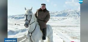 Ким Чен-ун се появи на бял кон (ВИДЕО)