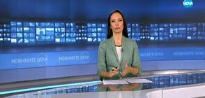 Новините на NOVA (17.10.2019 - 6.30)