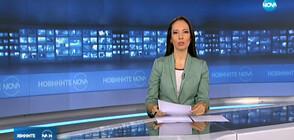 Новините на NOVA (17.10.2019 - 7.00)