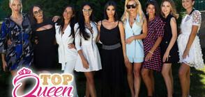 Любими български инфлуенсъри подкрепят социални каузи в TopQueen