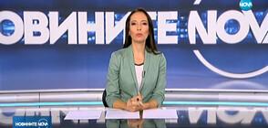 Новините на NOVA (17.10.2019 - следобедна)