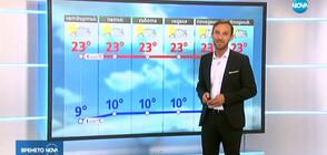 Прогноза за времето (17.10.2019 - обедна)