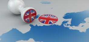 ЕС и Великобритания: Имаме сделка за Brexit