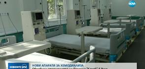 """Обновиха с нови апарати за хемодиализа отделението в болница """"Канев"""" в Русе"""