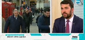 Георг Георгиев: Над 90% от българите във Великобритания имат статут на уседналост