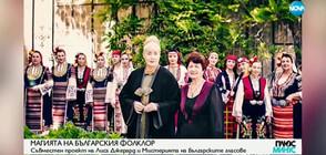 """Лиса Джерард и """"Мистерията на българските гласове"""" със съвместен проект"""
