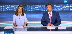 Новините на NOVA (17.10.2019 - централна)